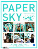 PAPERSKY no.55