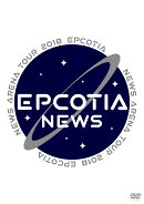 NEWS ARENA TOUR 2018 EPCOTIA(DVD通常盤)