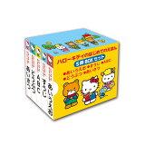 ハローキティのはじめてのえほん(5冊BOXセット)