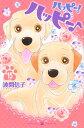 ハッピー!ハッピー♪(15) (BE LOVE KC) [ 波間 信子 ]
