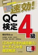 速効! QC検定4級
