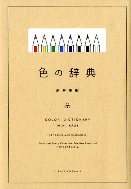 色の辞典 [ 新井美樹 ]