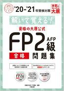 資格の大原公式FP2級AFP合格問題集('20-'21)