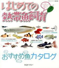 はじめての熱帯魚飼育 魚を上手に飼うために必要なもの必要なこと (アクアライフの本) [ アクアライフ編集部 ]