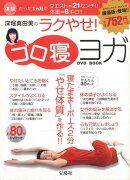 【バーゲン本】深堀真由美のラクやせ!ゴロ寝ヨガ DVD BOOK