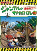 ジャングルのサバイバル(10)