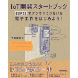 IoT開発スタートブック
