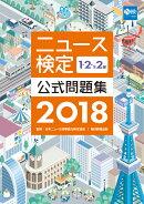 2018年度版ニュース検定公式問題集1・2・準2級