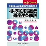 租税特別措置法通達逐条解説(令和2年1月改訂版)