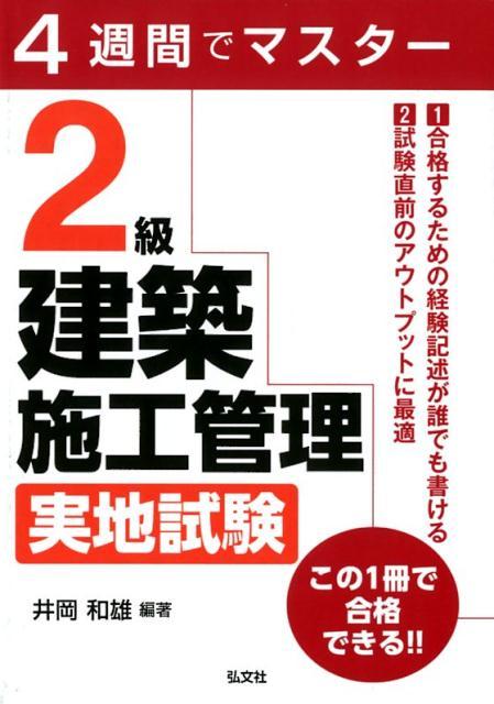 4週間でマスター2級建築施工管理実地試験第2版 (国家・資格シリーズ) [ 井岡和雄 ]