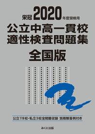 2020年度受検用 公立中高一貫校適性検査問題集 全国版 [ みくに出版編集部 ]