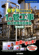 分野別問題解説集1級管工事施工管理技術検定実地試験(2019年度)