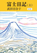 富士日記(上)