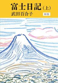 富士日記(上) 新版 (中公文庫 た15-10) [ 武田 百合子 ]