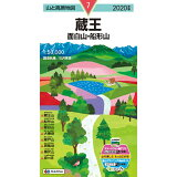 蔵王(2020年版) (山と高原地図)