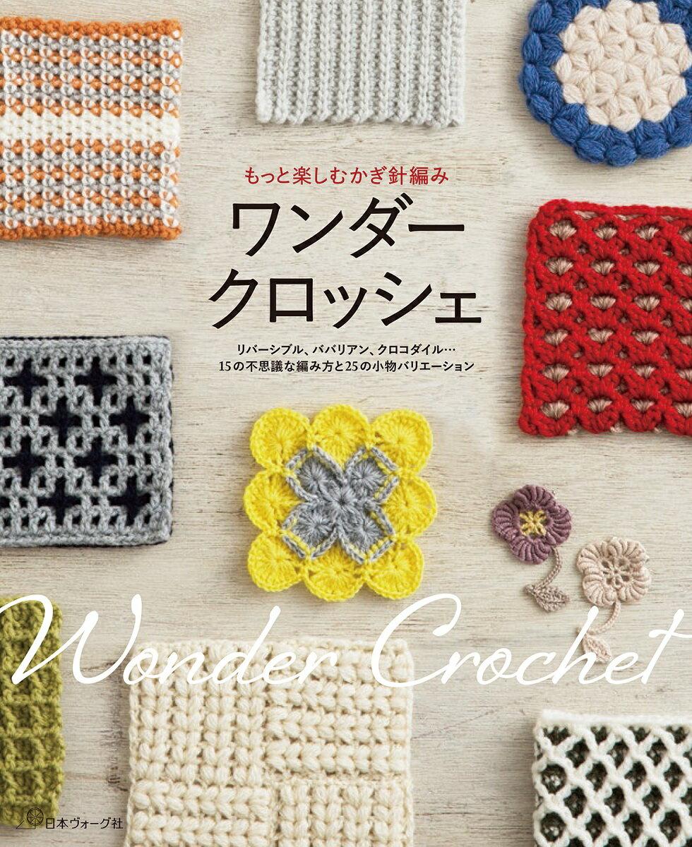 もっと楽しむかぎ針編みワンダークロッシェ リバーシブル、ババリアン、クロコダイル・・・15の