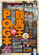 競馬王のPOG本(2011〜2012)