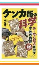 ケンカの流儀!? 大人気武道本 2冊セット
