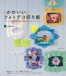 【バーゲン本】かわいいフォトデコ切り紙