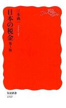 日本の税金第3版