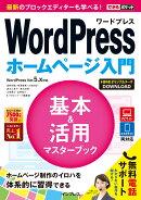 WordPressホームページ入門基本&活用マスターブック