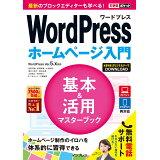 WordPressホームページ入門基本&活用マスターブック (できるポケット)