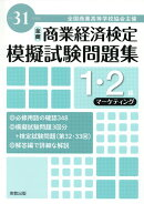 全商商業経済検定模擬試験問題集1・2級マーケティング(平成31年度版)