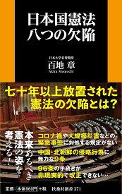 日本国憲法 八つの欠陥 (扶桑社新書) [ 百地章 ]