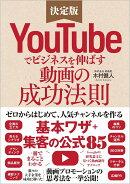 YouTubeでビジネスを伸ばす動画の成功法則