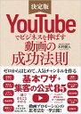 YouTubeでビジネスを伸ばす動画の成功法則 ゼロからはじめて人気チャンネルを作る「基本ワザ」+「集客の公式85」 [ …