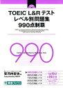 TOEIC(R)L&Rテストレベル別問題集990点突破