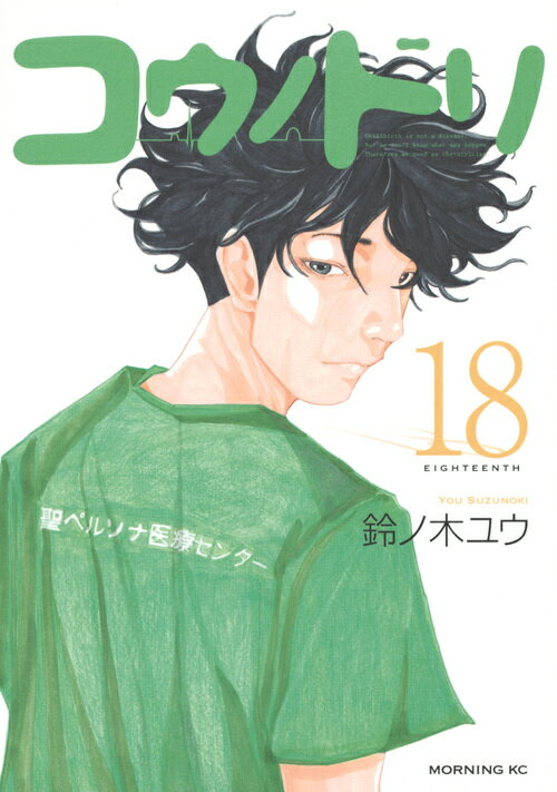 コウノドリ(18) (モーニング KC) [ 鈴ノ木 ユウ ]