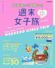 お得に可愛く!週末女子旅 (JTBのMOOK)