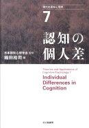 現代の認知心理学(7)