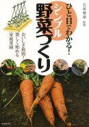【バーゲン本】ひと目でわかる!シンプル野菜づくり