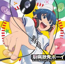 TVアニメ 厨病激発ボーイ オリジナルサウンドトラック [ TECHNOBOYS PULCRAFT GREEN-FUND/TEAM WHIM ]