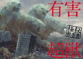 有害超獣 極秘報告書 -Toy(e) Art File- [ Toy(e) ]