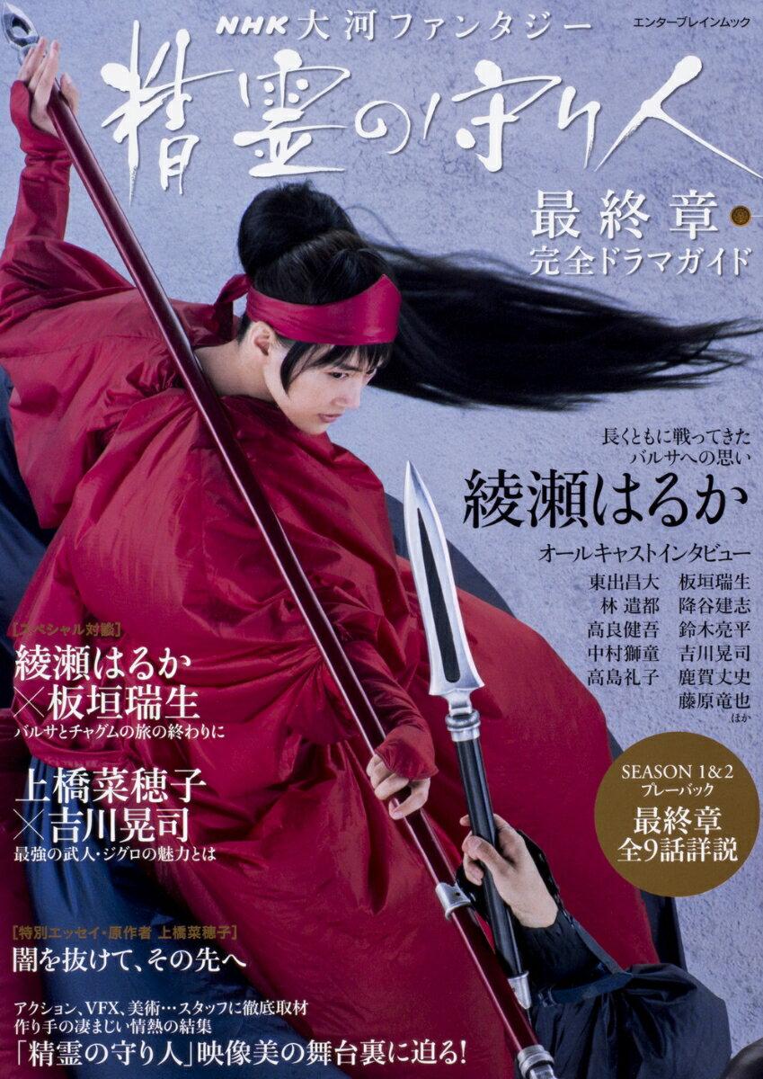 NHK 大河ファンタジー 精霊の守り人 最終章 完全ドラマガイド (エンターブレインムック)