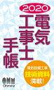 2020年版 電気工事士手帳 [ オーム社 ]