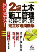 絶対決める!2級 土木施工管理技術検定試験 完全攻略問題集 改訂第5版