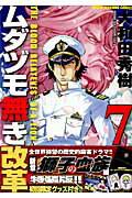ムダヅモ無き改革(7)初回限定特装版