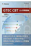GTEC CBT公式問題集 [ ベネッセコーポレーション ]