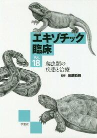 エキゾチック臨床(Vol.18) 爬虫類の疾患と治療 [ 三輪恭嗣 ]