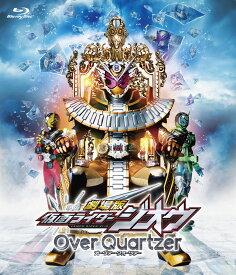 劇場版 仮面ライダージオウ Over Quartzer コレクターズパック【Blu-ray】 [ 奥野壮 ]