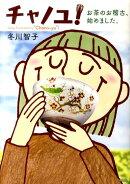 【謝恩価格本】チャノユ!お茶のお稽古、始めました。