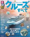 るるぶクルーズのすべて あなたの船旅をもっと楽しく幸せにします! (JTBのMOOK)
