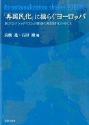 「再国民化」に揺らぐヨーロッパ