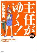 主任がゆく!(24)