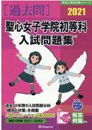 聖心女子学院初等科入試問題集(2021)