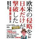 欧米の侵略を日本だけが撃破した 反日は「奇蹟の国」日本への嫉妬である [ ヘンリー・S・ストークス ] ランキングお取り寄せ